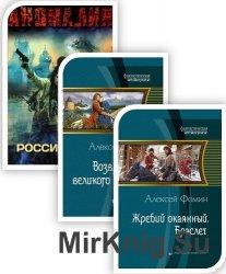 Фомин Алексей  - Собрание сочинений (9 книг)