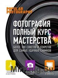 Фотография. Полный курс мастерства