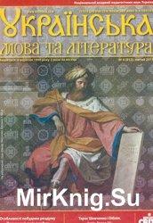 Українська мова та література № 4, 2015
