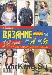 """Сборник газеты """"Вязание от А до Я"""" № 4, 2006"""