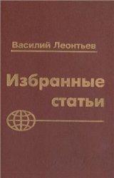 Леонтьев В. Избранные статьи