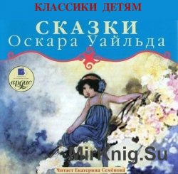 Сказки Оскара Уайльда (аудиокнига)