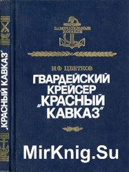 "Гвардейский крейсер ""Красный Кавказ"""