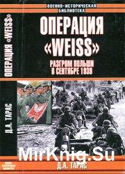 """Операция """"WEISS"""". Разгром Польши в сентябре 1939 г."""