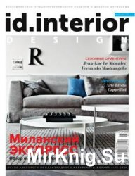 ID. Interior Design - Май 2016