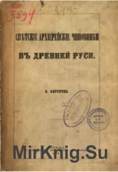 Светские архиерейские чиновники в древней Руси