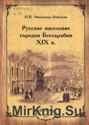 Русское население городов Бессарабии XIX в