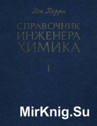 Справочник инженера-химика (В 2-х томах)