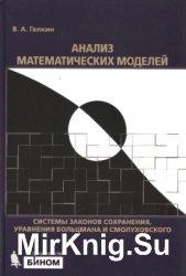Анализ математических моделей: системы законов сохранения, уравнения Больцм ...