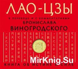 Книга об истине и силе (аудиокнига)