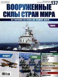 Вооружённые силы стран мира №137
