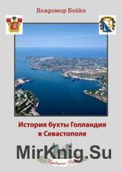 История бухты Голландия в Севастополе