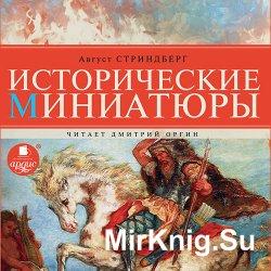 Исторические миниатюры (аудиокнига)