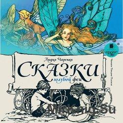 Сказки голубой феи (аудиокнига)