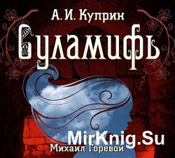 Суламифь (аудиокнига)