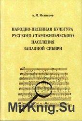 Народно-песенная культура русского старожильческого населения Западной Сиби ...