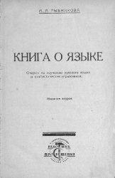 Книга о языке: Очерки по изучению русского языка и стилистические упражнени ...