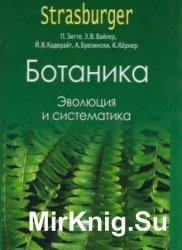 Ботаника. Эволюция и систематика