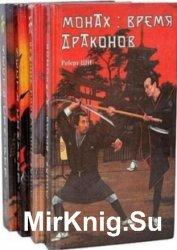 Тайны Востока. В 4-х томах