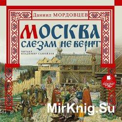 Москва слезам не верит (аудиокнига) читает В. Самойлов