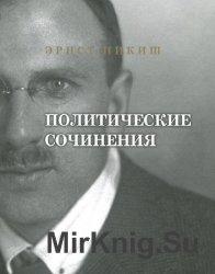 Эрнст Никиш. Политические сочинения