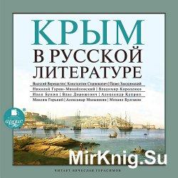 Крым в русской литературе (аудиокнига)