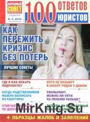 100 ответов юристов №4 2016
