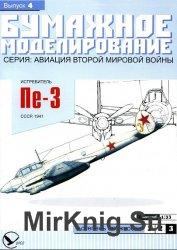 Истребитель Пе-3 СССР, 1941