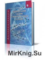 Занимательные задания и эффектные опыты по химии