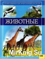 Иллюстрированная энциклопедия для детей - Животные