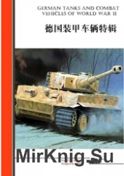 German Tanks and Combat Vehicles of WWII