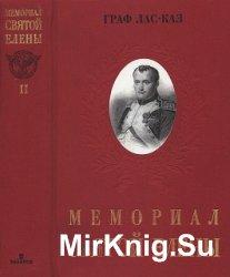 Мемориал Святой Елены, или Воспоминания об императоре Наполеоне. в 2-х книг ...