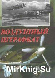 Штрафные эскадрильи ВВС Красной армии