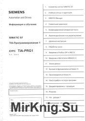 Simatic S7 TIA-Программирование 1 Курс TIA-PRG1