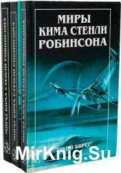 Миры Кима Стенли Робинсона в 3 томах