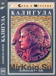Калигула (След в истории)