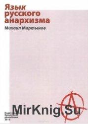 Язык русского анархизма