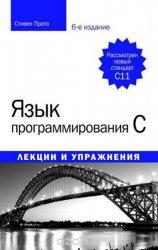 Язык программирования C. Лекции и упражнения 6-е издание