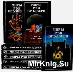 Миры Рэя Брэдбери в 8 томах