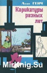 Леон Генч - Карикатуры разных лет