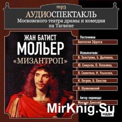 Мизантроп (аудиоспектакль)