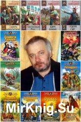 Сергей Шведов. Собрание сочинений (54 книги)