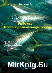 Рыбалка. Нестандартные виды ловли (3 книги)