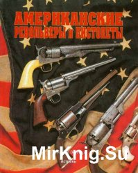 Американские револьверы и пистолеты