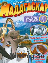 Мадагаскар. Путешествие с животными № 22