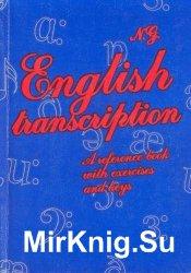 Английская транскрипция - 3-е изд. переработанное