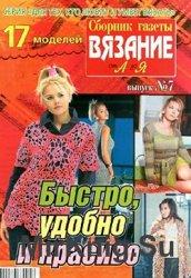 """Сборник газеты """"Вязание от А до Я"""" №7, 2006"""