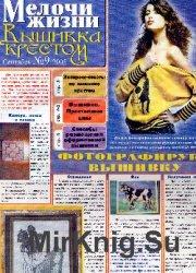 Мелочи жизни. Вышивка крестом № 9, 2005