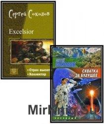 Соколов С. - Собрание сочинений (4 книги)