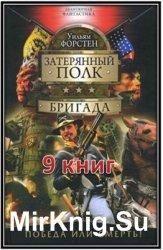 """Цикл """"Затерянный полк""""  (9 книг)"""